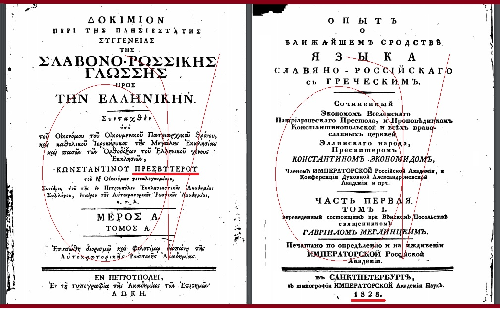 singenia-slavorosikis-me-elliniki-glossa-dokimion-konstantinou-presviterou-ikonomou