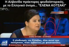 «ΕΛΕΝΑ ΚΟΤΣΑΚΙ» η νέα πράκτορας μαύρης παραπληροφόρησης των Αλβανών.